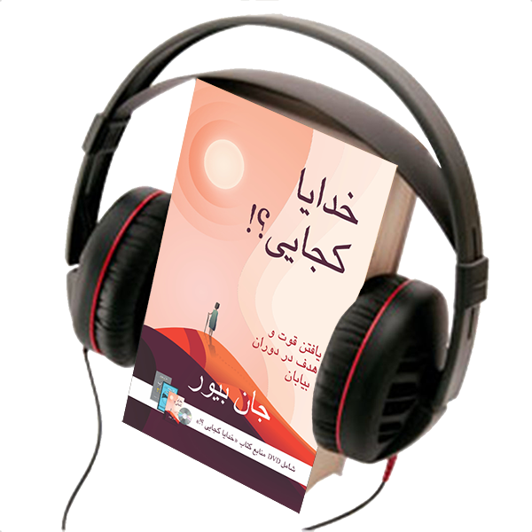 GOD, WHERE ARE YOU?!  AUDIO BOOK