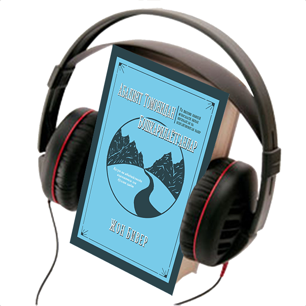 DRIVEN  BY  ETERNITY,  AUDIO BOOK
